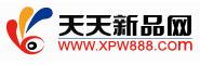 天天新品网 - 专注用户企业直达的免费电商平台(xpw888.com)